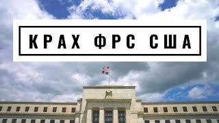 Крах Федеральной Резервной Системы США! Скоро? Неизвестная экономика.