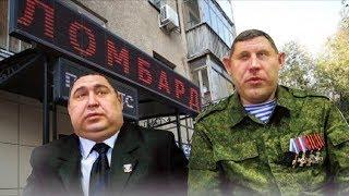 Донбасс сдают в русский ломбард
