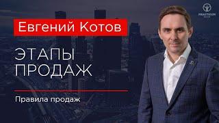 Этапы продаж (правила продаж). Евгений Котов