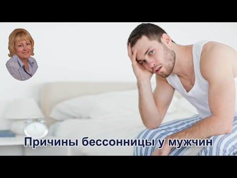 Причины бессонницы у мужчин