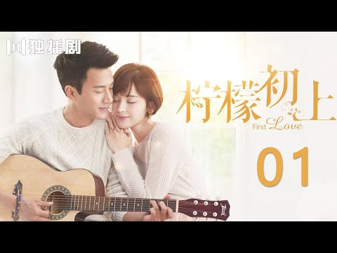 【ENG】First Love 01:刘恺威本色出演单身爸爸 遇上疯狂女粉丝!🍋柠檬初上(刘恺威、古力娜扎、孙艺洲)