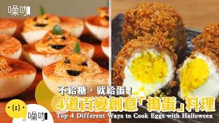 【做吧!噪咖】不給糖,就給蛋!4道百變創意「搗蛋」料理