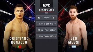 БОЙ РОНАЛДУ vs МЕССИ в UFC