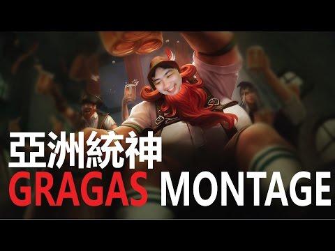 亞洲統神 - 酒桶montage
