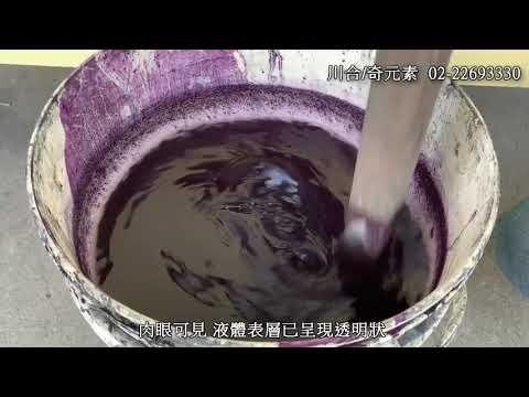 一劑型廢水處理劑(高濃度水性印刷油墨的廢水處理-2)