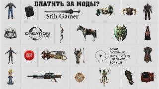 Платные Моды или «Клуб творчества» для Fallout 4 и Skyrim