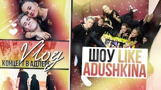 VLOG : Концерт в Адлере // Шоу LIKE ADUSHKINA