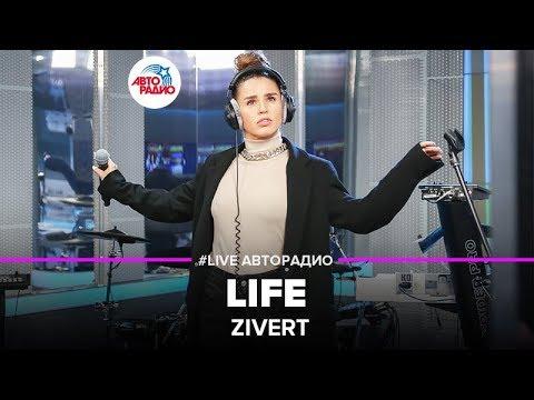 🅰️ Zivert – Life (LIVE @ Авторадио)