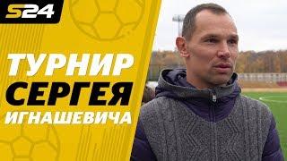 Сергей Игнашевич снова сыграл в «Лужниках» | Sport24
