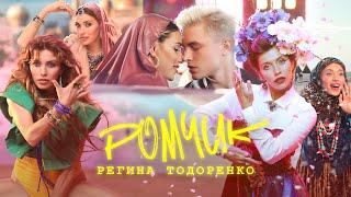 Регина Тодоренко - Ромчик