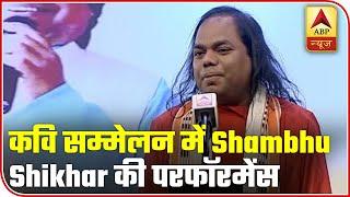 Shambhu Shikhar's Powerful Performance At Kavi Sammelan | ABP News