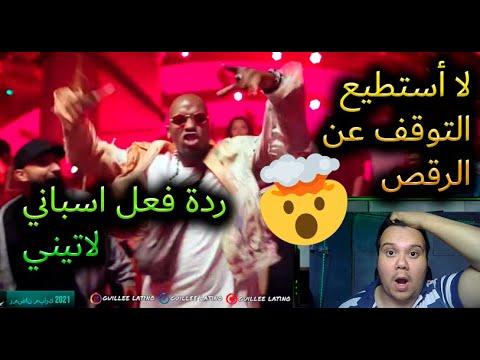 Shoofha - Daffy ft. Flipperachi Reaction Latino ردة فعل لاتيني اسباني حول اغنية شوفها - دافي و فلب