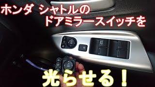 ホンダシャトルのドアミラースイッチをイルミ付スイッチに交換してみた