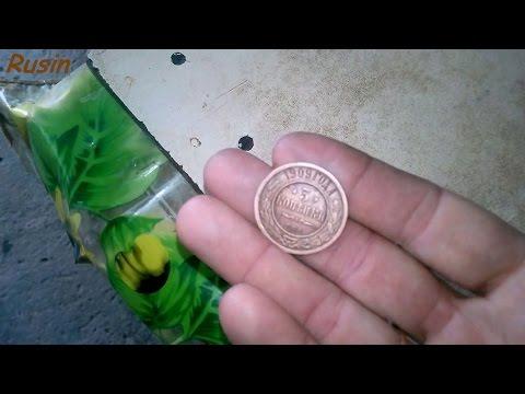 Чистка рядовых монет лимонной кислотой кладоискатель