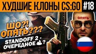 ХУДШИЕ КЛОНЫ CS:GO #18 - STANDOFF 2 (РУССКАЯ COUNTER-STRIKE?)