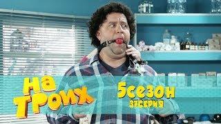 На троих 5 сезон 37 серия | Странные покупки в аптеке - Черная пятница 2018
