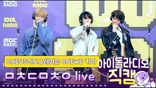 [IDOL RADIO] 200130 ONEUS이도&레이븐, ONEWE 키아 - ㅁㅊㄷㅁㅊㅇ live /아이돌 라디오 직캠