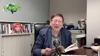 西方眼中的中國比歐洲好百倍?有趣的蒙古大汗之國〈蕭若元:書房閒話〉2020-01-19