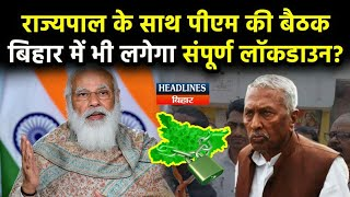 Bihar News:Bihar में LockDown की तैयारी, आज PM Narendra Modi करेंगे राज्यपाल Fagu Chauhan से बात  PHOTO PHOTO GALLERY   : IMAGES, GIF, ANIMATED GIF, WALLPAPER, STICKER FOR WHATSAPP & FACEBOOK #EDUCRATSWEB