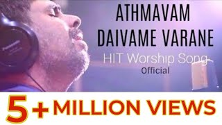 (OFFICIAL) ATHMAVAM DAIVAME VARANE | KESTER LATEST HIT SONG| Malayalam Devotional Song