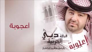 اغاني طرب MP3 دبي الحربية - أعجوبة (النسخة الأصلية) تحميل MP3