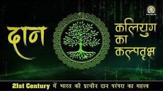 PROMO DJJS Enlightening Web Series | Daan Kalyug Ka Kalpvrikshya | दान कलियुग का कल्पवृक्ष