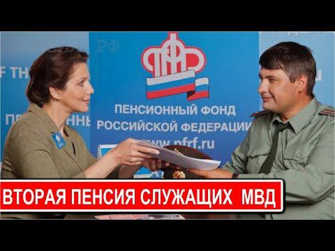 Вторая пенсия служащих МВД
