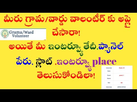 AP GRAMA VOLUNTEER INTERVIEW LATEST NEWS| HOW TO KNOW