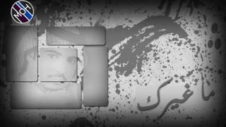 تحميل اغاني أحمد الحازم - ما غيرك HD MP3