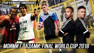 Моими глазами: Final World Cup 2018. Отбор в команду TangoSquadFc