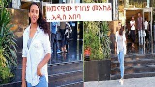 ኑ ..ዘመናዊውን ሴንቸሪ የገበያ መአከልን ለሳያቹ  Century Mall Addis Ababa