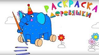 Раскраска Деревяшки - Паровоз - Серия 22 - Учим цвета - мультики для малышей