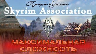Прохождение Skyrim Association ч4(Разное) максимальная сложность
