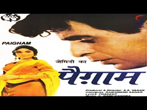 Paigham 1959 | Hindi Movie | Dilip Kumar, Vyjayanthimala, Raaj Kumar | Hindi Classic Movies