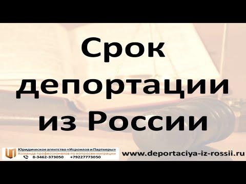 Срок депортации из России
