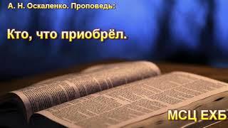 """""""Кто, что приобрёл"""" А. Н. Оскаленко. МСЦ ЕХБ."""