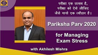 #ParikshaParv2020 for Managing Exam Stress with Akhilesh Mishra