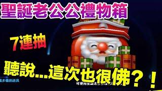 【村村】聖誕禮物箱 7連抽!! 這次...還會繼續佛下去嗎?! │跑跑卡丁車 │ │聖誕老公公禮物箱