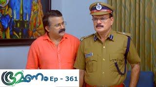 Bhramanam   Episode 361 - 04 July 2019   Mazhavil Manorama