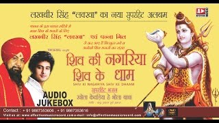 Latest Hits | Shiv Bhajan By Lakhbir Singh Lakkha # Shiv Ki