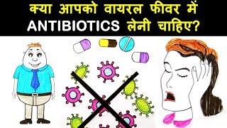 Antibiotics in Viral Fever of Coronavirus? | Hindi | Priyank Singhvi