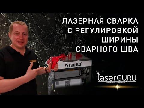 Лазерная сварка производство РОССИЯ аппарат ручной лазерной сварки с изменяемой шириной сварного шва