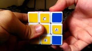 Kubik Rubikni Yasash (7-qism)