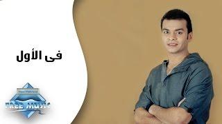 Mohamed Mohie - Fel Awel | محمد محى - فى الأول