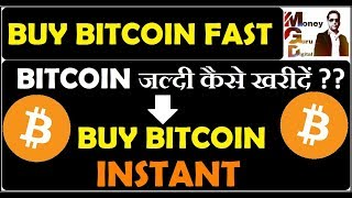 How to buy bitcoin fast in india ll fastest method explained how to buy bitcoin fast in india ll fastest method explained ccuart Choice Image