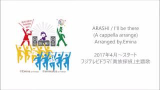 I'll be there / ARASHI (アカペラアレンジ)