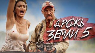 "Треш-обзор фильма ""Дрожь Земли 5"""
