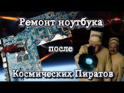 Ремонт ноутбука HP dv7-6b54er после Космических пиратов