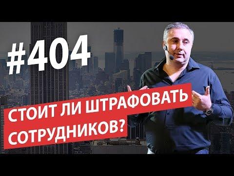 Стоит ли штрафовать сотрудников? Опытный и неопытный руководитель #AlexToday 404