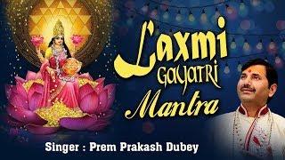 लक्ष्मीजी को प्रसन्न करने के लिए सुने ये गायत्री मंत्र